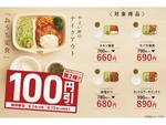やよい軒の弁当「チキン南蛮」「サバ塩」などが100円引きに! 6月1日スタート