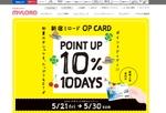 10日間限定! 新宿ミロードでポイント10%キャンペーン、各ショップでお得なフェアも開催