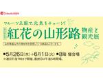 フルーツ王国・山形の魅力が盛りだくさん! 横浜高島屋の「紅花の山形路 物産と観光展」5月26日から開催