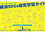 SDGsって何だ? 小中高生向けウェブサイト「横浜SDGs探究学習ガイド」が公開