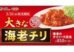 大きな「海老チリ」はお好きですか? 東秀で「海老チリチャーハン」「海老チリ定食」