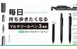 持ち歩きたくなる便利なマルチツールペン、Makuakeで先行販売