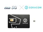 IoTプラットフォーム「SORACOM」でKDDI auネットワークで5G(NSA)/4G LTEが利用可能に