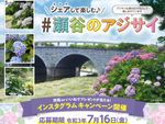 横浜市瀬谷の花「アジサイ」をSNSで楽しもう! インスタグラムキャンペーン7月16日まで開催中