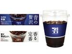 セブンイレブン110円のリッチなアイスコーヒー「キリマンジャロブレンド」新登場