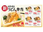 はなまる370円~「うどん弁当」スタート! 丸亀製麺に続いて