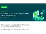 LIVE配信オンラインセミナー「Veeamを用いたバックアップと復元の戦略:Oracle、SAP HANA、SQL」6月3日に開催