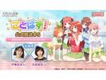 ゲームアプリ『五等分の花嫁』第5回公式放送を5月31日に配信決定!