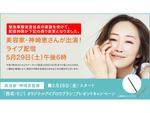 人気のメイクを学ぼう 美容家・神崎恵さん出演のライブ配信、5月29日18時から