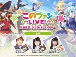 『このファン』公式生放送「このファン LIVE!」#14が5月29日に放送決定!