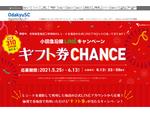 総額310万円のギフト券が当たる! 小田急沿線なら参加しやすい12施設合同「レシート応募」キャンペーン、6月13日まで