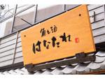 蟹汁付きの海鮮丼が1日100食限定で0円!? 横浜市戸塚に「魚と酒はなたれ」がオープン