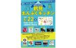 鶴見区内の飲食店10店舗が大集合! 「鶴見まんぷくキッチン」が5月29日に開催