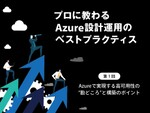 """Azureで実現する高可用性の""""勘どころ""""と構築のポイント"""