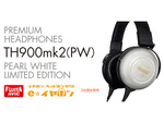 パールホワイト仕上げのハウジングと高性能振動板を搭載したプレミアムヘッドホン、フォステクス「TH900mk2」