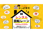 かっぱ寿司「回転レーンレンタル」5店舗で実施 1泊2日で3300円