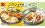 ガストの夏イチオシ「チキン南蛮」と「山芋オクラの冷麺」