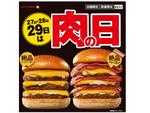 【3日間限定】ロッテリア「肉の日」トリプル絶品チーズなどお買い得