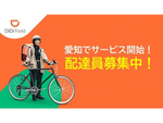 フードデリバリーサービス「DiDi Food」が愛知県で6月下旬よりサービス提供開始