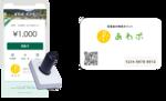 岡山県英田郡西粟倉村、自治体ポイントの運用基盤としてギフティの「Welcome ! STAMP」を導入