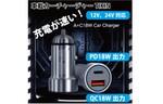 ミスターカード、QC3.0&PD出力対応のカーUSBチャージャー「TIKIN」を発売
