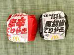 マクドナルドに2種の新作「てりやき」 迷ったら「黒胡椒てりやき」がオススメ