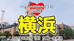 横浜開港記念日を祝おう!:LOVE横浜#7