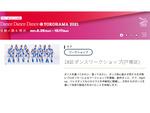 プロダンサーから学べるチャンス!「Dance Dance Dance @ YOKOHAMA 2021」初心者の子供向けにワークショップを開催(7月26日~8月23日)