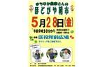 採れたての新鮮野菜が食べられるぞ! 横浜市保土ヶ谷区で「まちなか農家さんのほどがや朝市」が開催