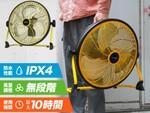 屋外作業やオフィスでの使用にオススメ! 静音性に優れる充電式コードレス扇風機