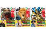 KADOKAWA、オンライン連動の「集める図鑑GET!」創刊。第1弾は恐竜・動物・昆虫