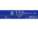 相鉄「横浜ビジネスパーク前」が新たに誕生! 天王町駅「YBP口(横浜ビジネスパーク口)改札」副名称として5月29日スタート