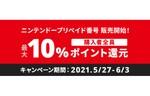 au PAY マーケット、任天堂のデジタルコード「ニンテンドープリペイド番号」を販売開始