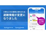 「Yahoo!天気・災害」「Yahoo!防災速報」、大雨などの災害避難時における避難情報の表示を変更