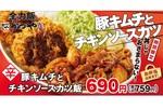 【本日発売】かつや、がっつり合い盛り「豚キムチとチキンソースカツ飯」