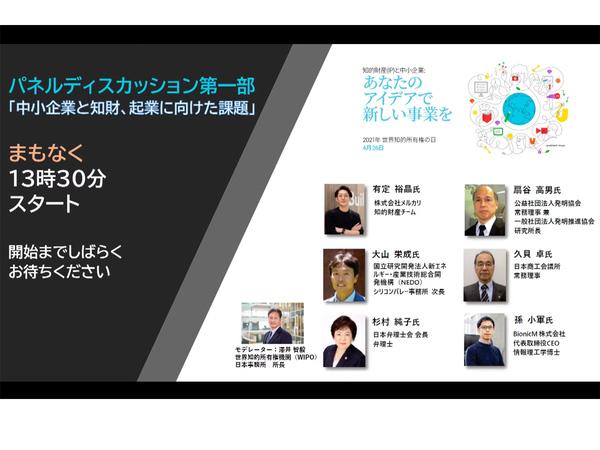 日本でスタートアップが育つには知財専門家のサポートが不可欠