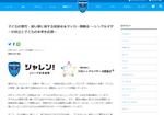 シングルマザーを応援! 横浜FCと共催で子どもの教育に関する座談会&サッカー観戦会を開催