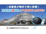 施設で働く従業員は無料で使い放題、「マークイズ福岡ももち」に傘のシェアリングサービス「アイカサ オフィスプラン」を導入