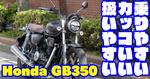 普通自動二輪免許で乗れるHonda異色のバイク「GB350」でスローライフを!