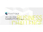 3D都市モデル「Project PLATEAU」のビジネスアイデア募集する「PLATEAU Business Challenge 2021」