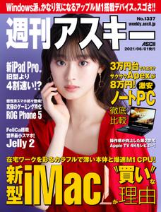 週刊アスキー No.1337(2021年6月1日発行)
