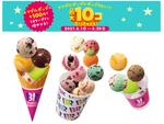 アイス10個の「ポップ10」もできちゃう! サーティワン「トリプルポップ」キャンペーン