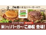 松屋のライスバーガーが店舗拡大!都内22店舗でデリバリーのみ提供