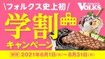 ステーキ「フォルクス」初の学割!ステーキ増量やデザート無料など
