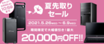 Core i7+RTX 3070搭載ゲーミングPCが約2万円オフ! マウスコンピューターが夏先取りセール