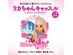 自分だけのリカちゃんを作ろう! そごう横浜店「リカちゃんキャッスル in SOGO YOKOHAMA」6月2日から