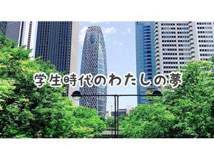 """【連載/西新宿の映えを探せvol.2】学生時代のわたしの夢、""""中央通り""""で叶う。"""