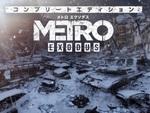 PS5/Xbox Series X|S版『メトロ エクソダス』進化した映像美で魅せる「エンハンスドトレーラー」を公開