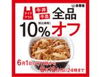 吉野家「牛丼・牛皿」全品テイクアウト10%オフ!ファミリーパックもお得に