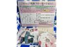サイン入りポスター絶対欲しい!! アニメイト新宿ハルクでドラマCD「残像スローモーション」発売記念キャンペーンを実施中
